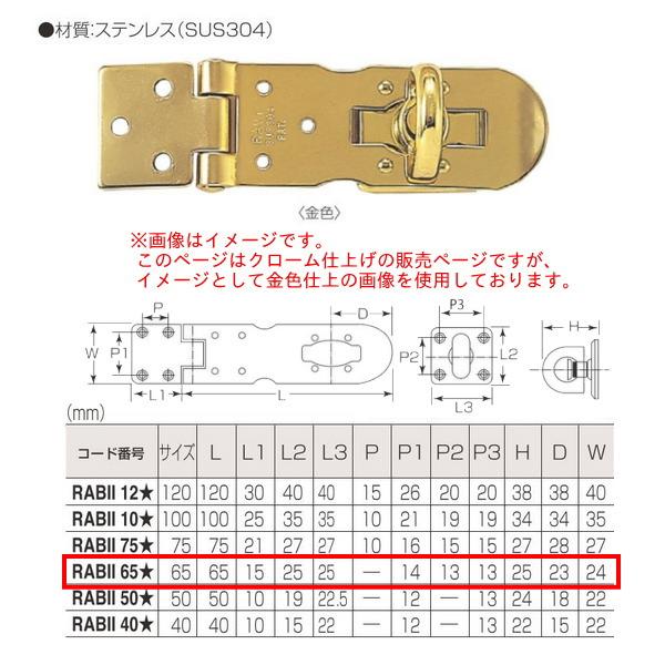 丸喜金属 ステンレス 掛金 RABII 659 サイズ:65mm 仕上:クローム 20こ