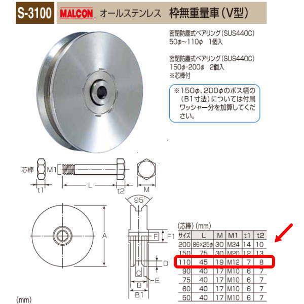 丸喜金属 MALCON 枠無重量車 V型 S-3100 110