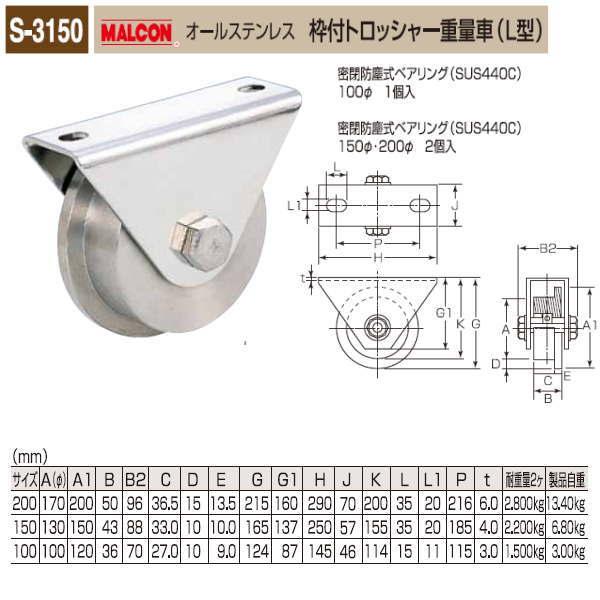 丸喜金属 MALCON 枠付トロッシャー重量車 L型 オールステンレス S-3150 100