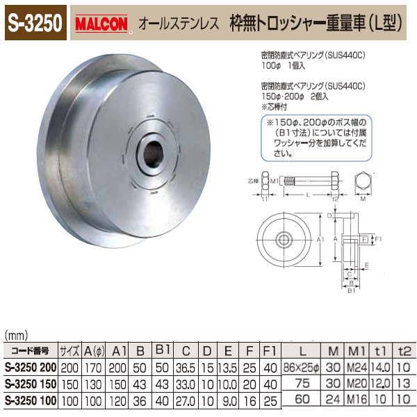 丸喜金属 MALCON 枠無トロッシャー重量車 L型 オールステンレス S-3250 100