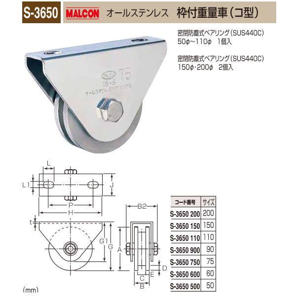 丸喜金属 MALCON 枠付重量車 コ型 オールステンレス S-3650 200