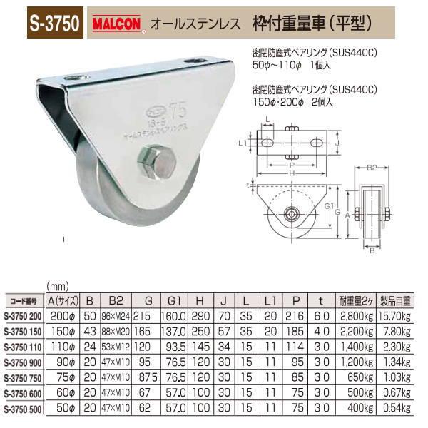 丸喜金属 MALCON 枠付重量車 平型 オールステンレス S-3750 150