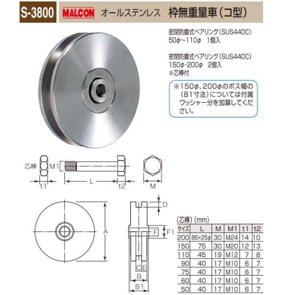 丸喜金属 MALCON 枠無重量車 コ型 オールステンレス S-3800 150
