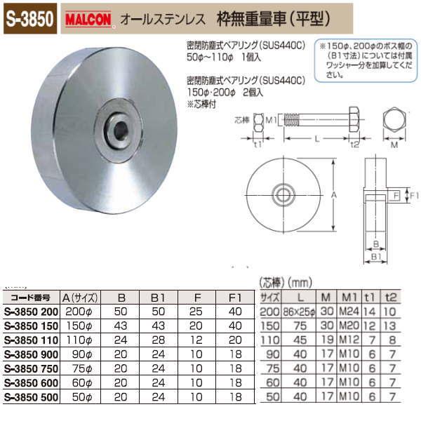 丸喜金属 MALCON 枠無重量車 平型 オールステンレス S-3850 200