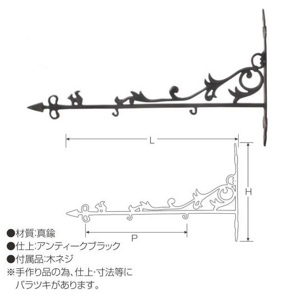 丸喜金属 アンティークサインブラケット sb-065 サイズ L620mm H350mm P205mm