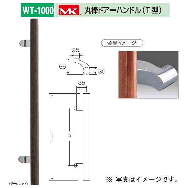 丸喜金属 丸棒ドアーハンドル(T型) 強化木(積層材) ステンレス サイズ300 ダークウッド WT-1000 30Z 1組