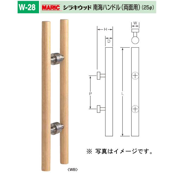 丸喜金属 シラキウッド 南海ハンドル(両面用) 強化木(積層材) W-28 300 1組