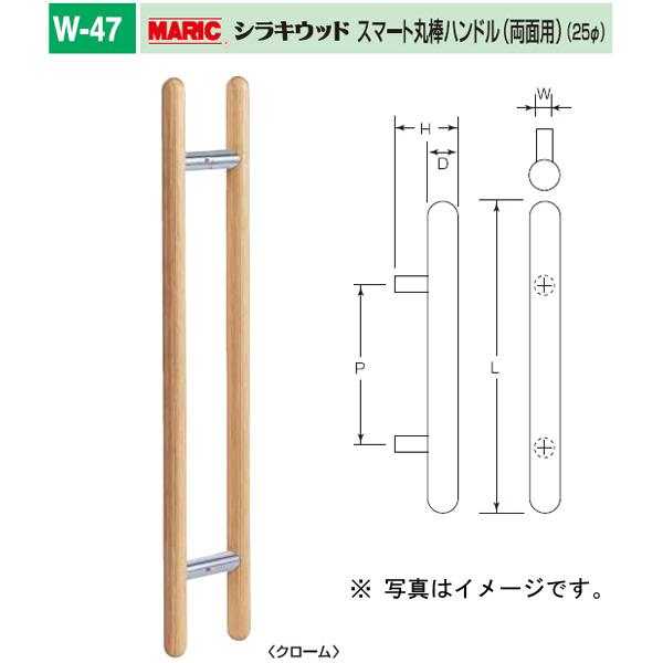 丸喜金属 シラキウッド スマート丸棒ハンドル(両面用)25φ W-47 50H 本金 1組