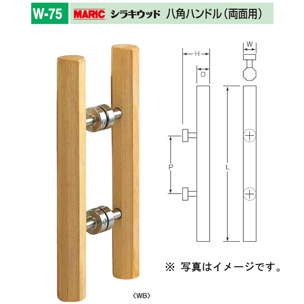 丸喜金属 シラキウッド 八角ハンドル(両面用) 強化木(積層材) W-75 500 1組