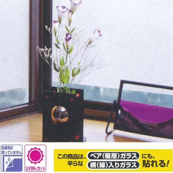 明和グラビア ウインドーデコレーション 空気が抜けやすい窓飾りシート スリガラスタイプ クリアー 92cm幅×15m巻 GDSR-9250 161894
