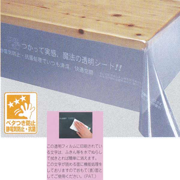 入荷次第 明和グラビア テーブルクロス ロール物 3点機能付透明フィルム 0.18mm厚 105cm幅×50m巻 MGK-18105文字 186484