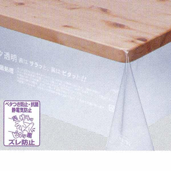 明和グラビア テーブルクロス ロール物 機能性透明フィルム ズレ防止 0.3mm厚 135cm幅×20m巻 MGKSP-135 136540