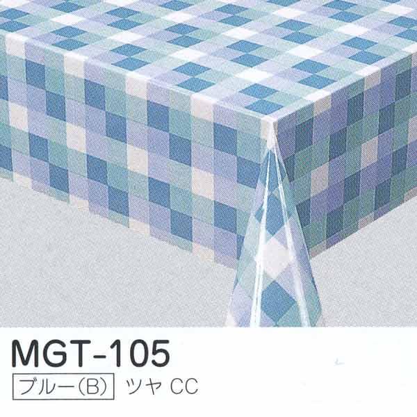 入荷次第 明和グラビア テーブルクロス ロール物 MGフィルム ブルー ツヤ 120cm幅×30m巻 MGT-105 488953