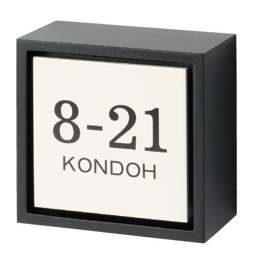 小さなアルミ鋳物表札 ES-40