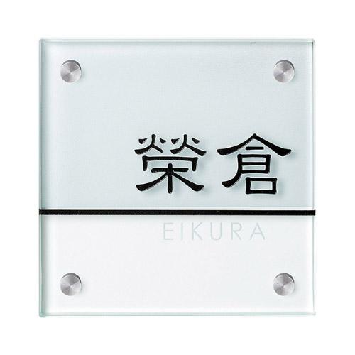 小さなガラス表札 GP-103
