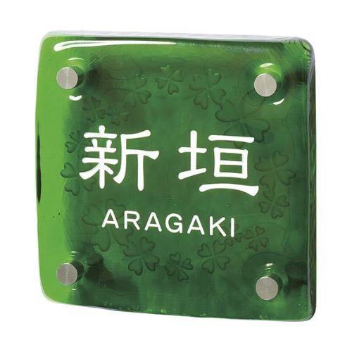 琉球のガラス 表札 グラスランドグリーン GX-102
