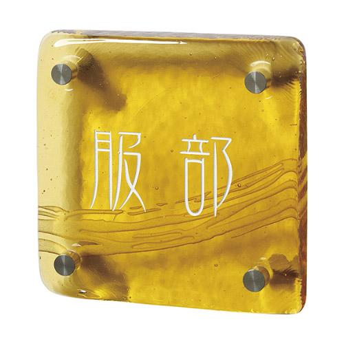 琉球のガラス 表札 マリーゴールド GX-104