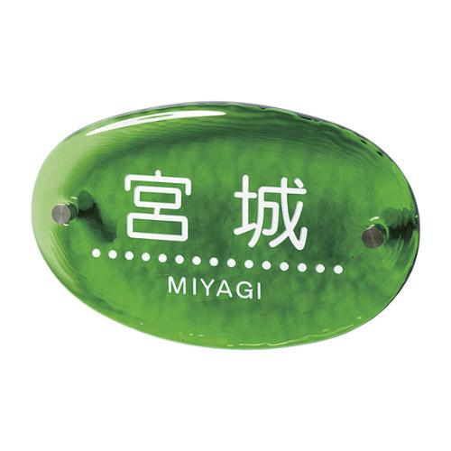 琉球のガラス 表札 グランランドグリーン GX-108