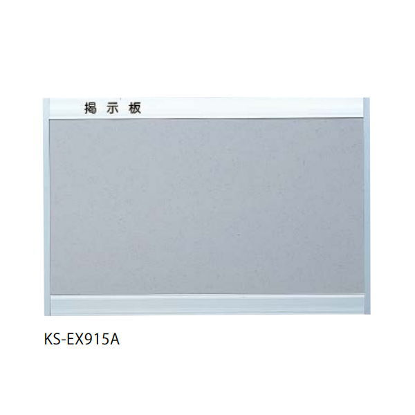 ナスタ 掲示板 マグネットシート貼 グレー KS-EX915A 高800×幅1300mm