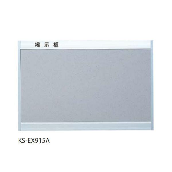 ナスタ 掲示板 マグネットシート貼 グレー KS-EX915A 高1200×幅400mm