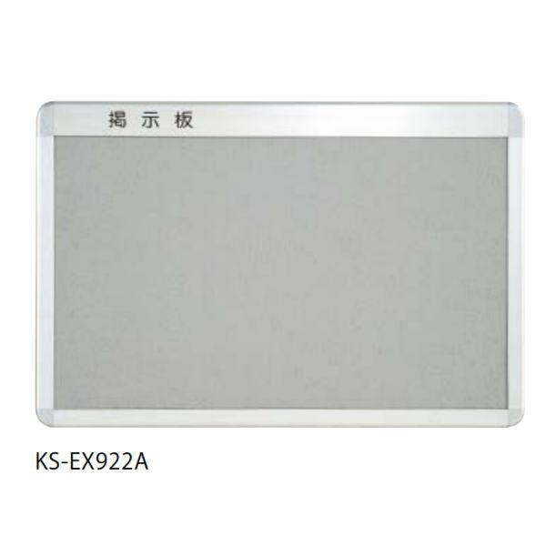 ナスタ 掲示板 レザー貼 グレー KS-EX922A 高400×幅900mm