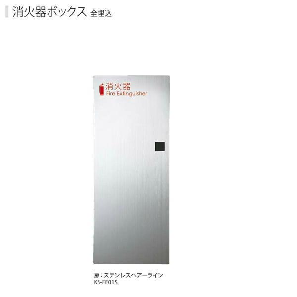ナスタ 消火器ボックス(全埋込) KS-FE01S ステンレスヘアーライン 693×290×160mm