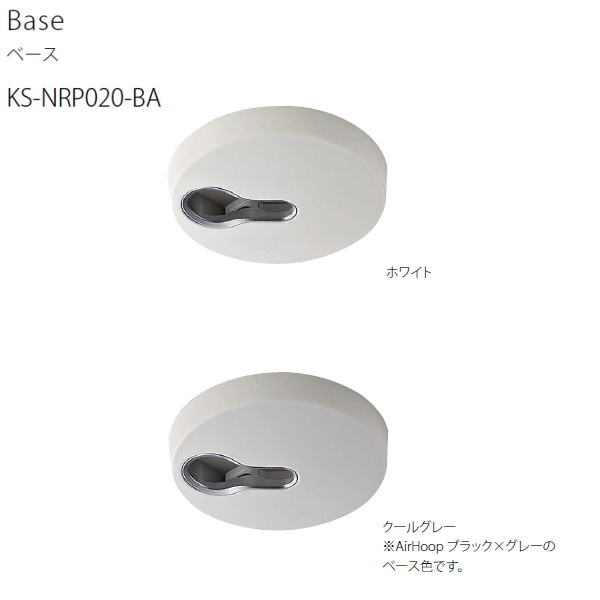 上質 シンプルなデザイン ナスタ 出色 エアフープのベース KS-NRP020-BA 天井下地取付用 1つ