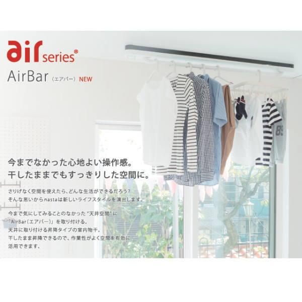 ナスタ 室内物干し エアバー Air Bar 天井取付 昇降タイプ KS-NRP023 H98.5×W1200×D94