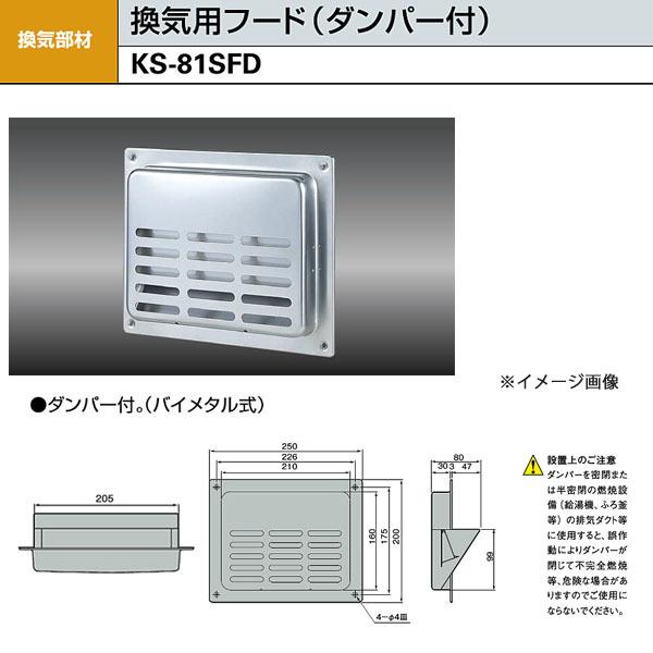 ナスタ 換気用フード(ダンパー付) KS-81SFD H150×W200