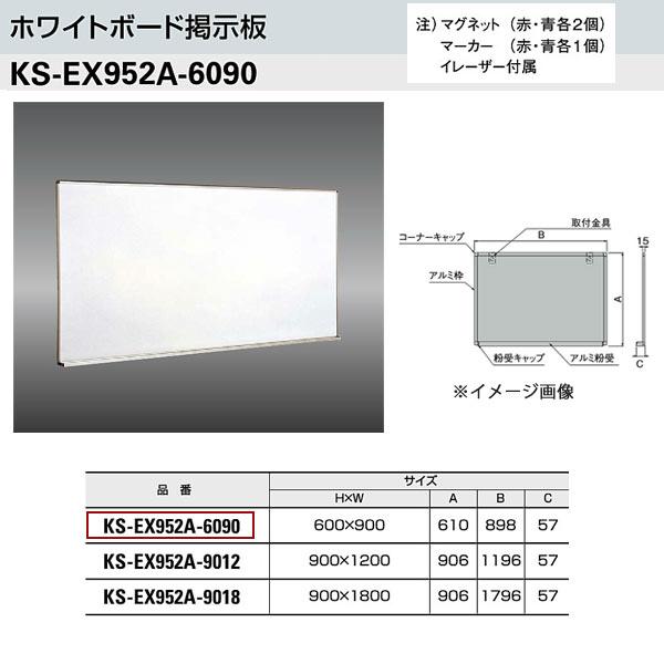 ナスタ ホワイトボード掲示板 KS-EX952A-6090 H600×W900