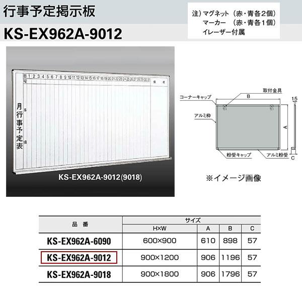 ナスタ 行事予定掲示板 KS-EX962A-9012 H900×W1200