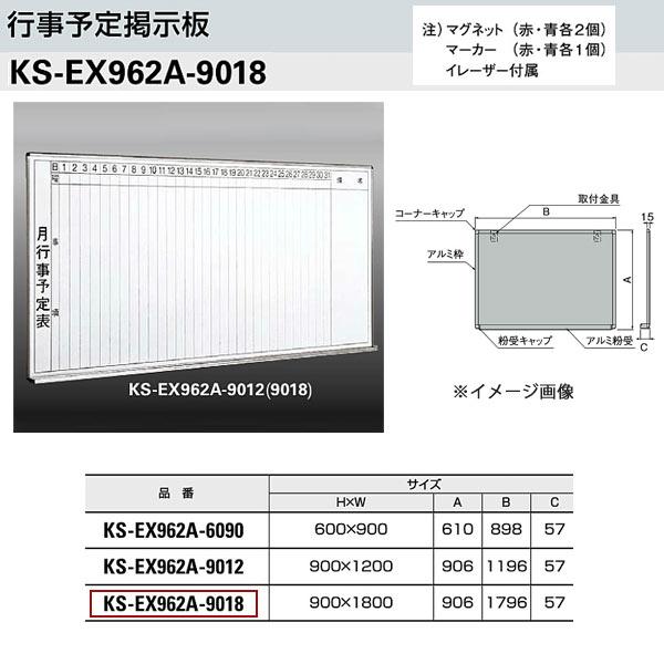 ナスタ 行事予定掲示板 KS-EX962A-9018 H900×W1800
