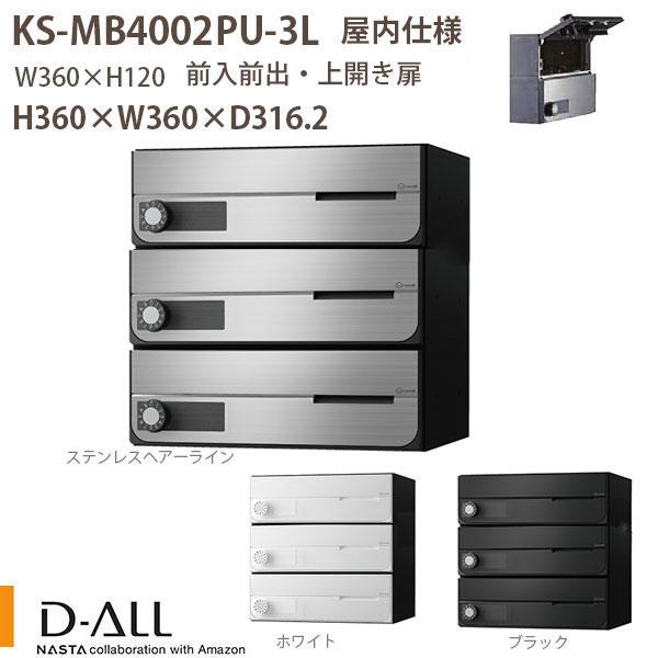 ナスタ 集合住宅ポスト D-ALL KS-MB4002PU-3L 屋内仕様 戸数3 静音大型ダイヤル錠 H360×W360×D316.2 前入前出 上開き扉