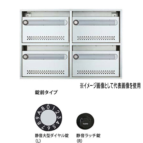 ナスタ ポスト 8戸用 KS-MB8AMN ラッチ音低減 屋内タイプ 横開き扉