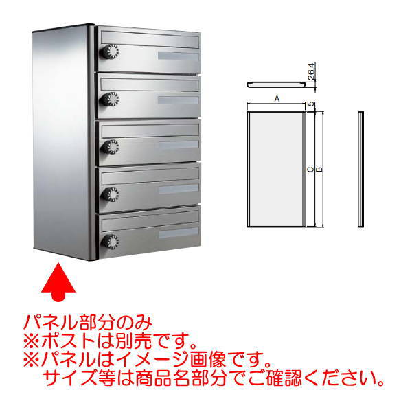 ナスタ 集合郵便受箱用サイドパネル KS-MBS04S-4-4 4段用