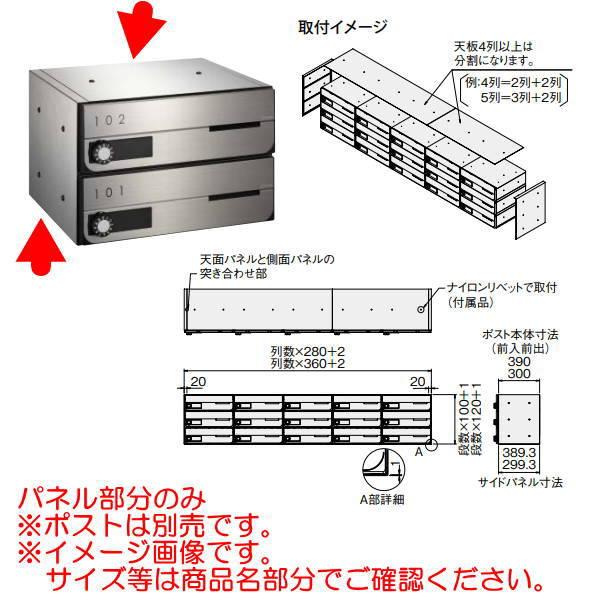 ナスタ ポストサイドパネル KS-MBS11S 1段2列