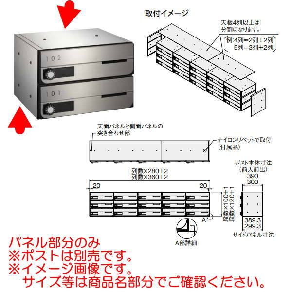 ナスタ ポストサイドパネル KS-MBS11S 8段1列