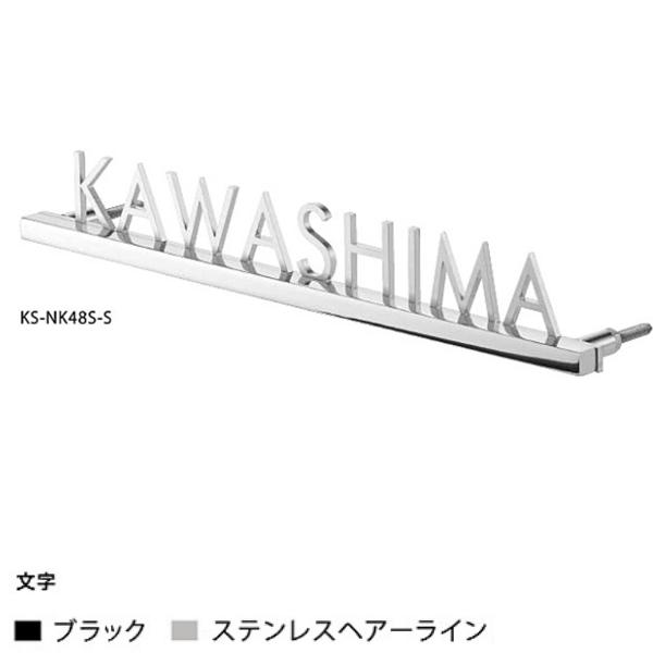 ナスタ 表札 KS-NK48S ステンレス鏡面 切文字タイプ