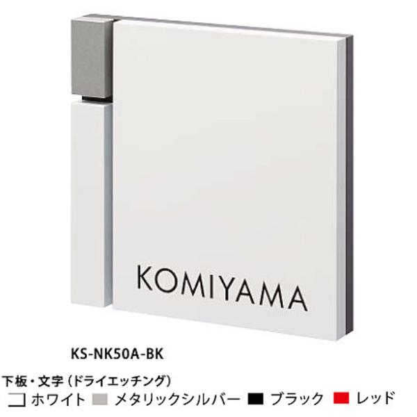 ナスタ 表札 KS-NK50A アルミニウム ホワイト+メタリックシルバー