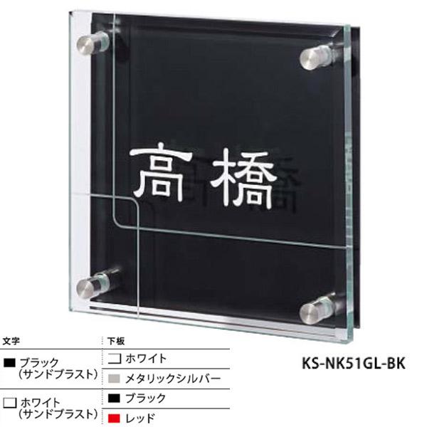 ナスタ 表札 KS-NK51GL ステンレス・ガラス ブラック/ホワイト(サンドブラスト)