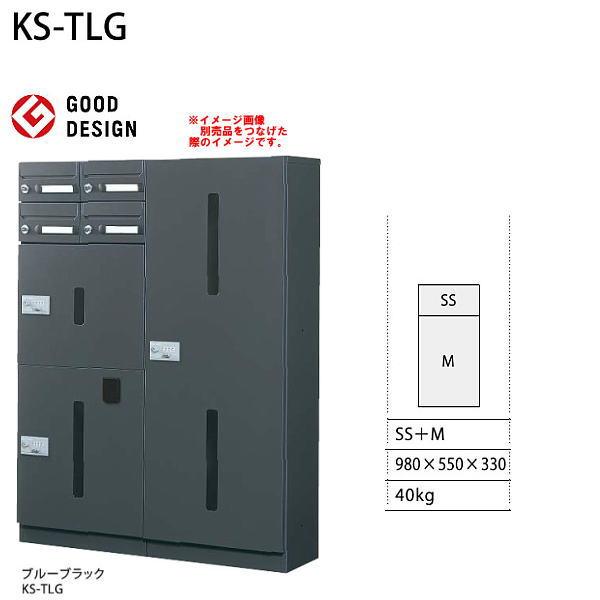 ナスタ 宅配ボックス(前入前出/メカ式・防滴タイプ) 宅配ユニットA 捺印システムなし KS-TLG-A