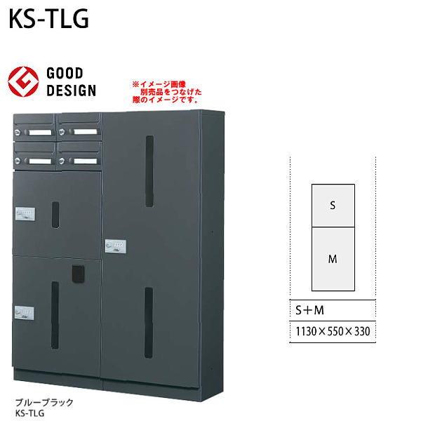 ナスタ 宅配ボックス(前入前出/メカ式・防滴タイプ) 宅配ユニットB 捺印システムなし KS-TLG-B