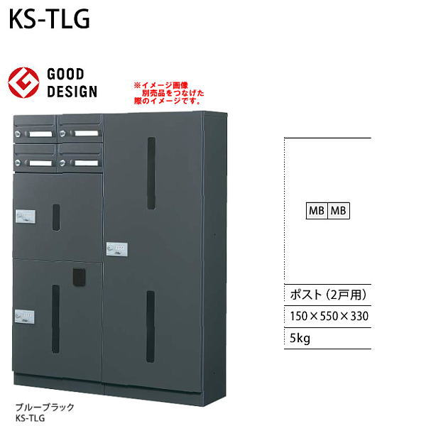 ナスタ 宅配ボックス(前入前出/メカ式・防滴タイプ) ポストユニットP KS-TLG-P