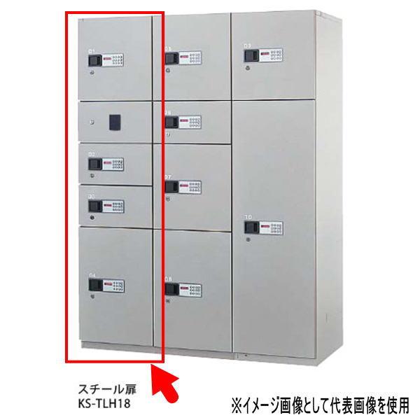ナスタ 宅配ボックス KS-TLH18-A ユニットタイプA スチール扉 前入前出 コンピューター式 屋内タイプ