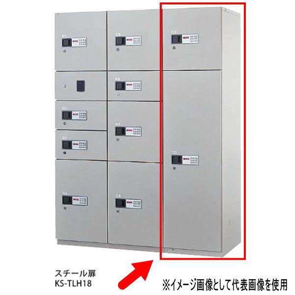 ナスタ 宅配ボックス KS-TLH18-D ユニットタイプD スチール扉 前入前出 コンピューター式 屋内タイプ