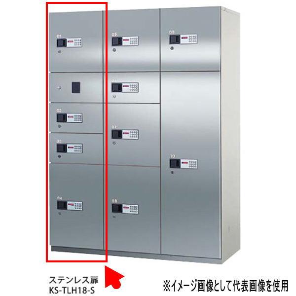 ナスタ 宅配ボックス KS-TLH18-SA ユニットタイプA ステンレス扉 前入前出 コンピューター式 屋内タイプ