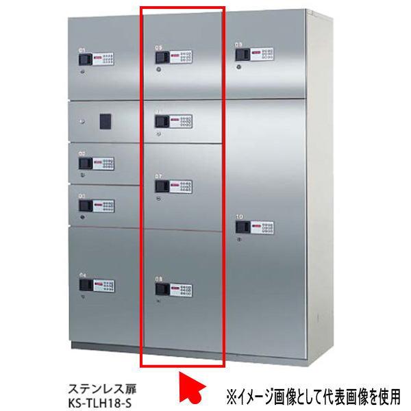 ナスタ 宅配ボックス KS-TLH18-SC ユニットタイプC ステンレス扉 前入前出 コンピューター式 屋内タイプ