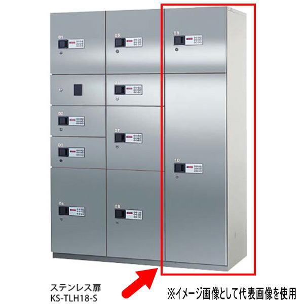 ナスタ 宅配ボックス KS-TLH18-SD ユニットタイプD ステンレス扉 前入前出 コンピューター式 屋内タイプ