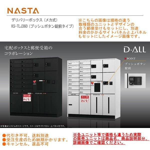 ナスタ D-ALL デリバリーボックス メカ式 スチール扉 KS-TLJ360-F240 前入前出 H240×W360×D515