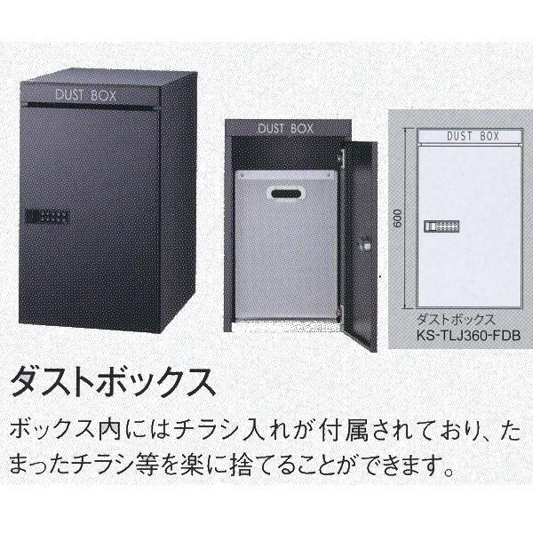 ナスタ D-ALL ダストボックス 不要チラシ投入用 KS-TLJ360-FDB H600×W360×D515